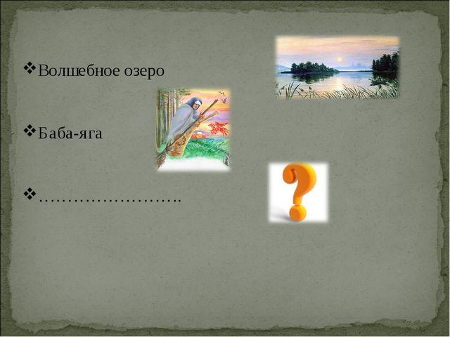 Волшебное озеро Баба-яга …………………….