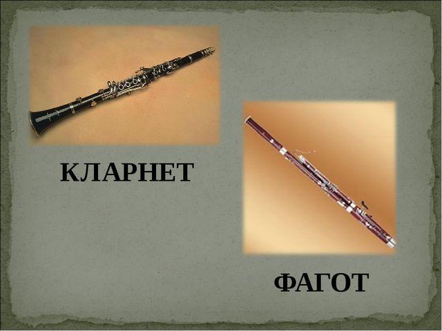 КЛАРНЕТ ФАГОТ