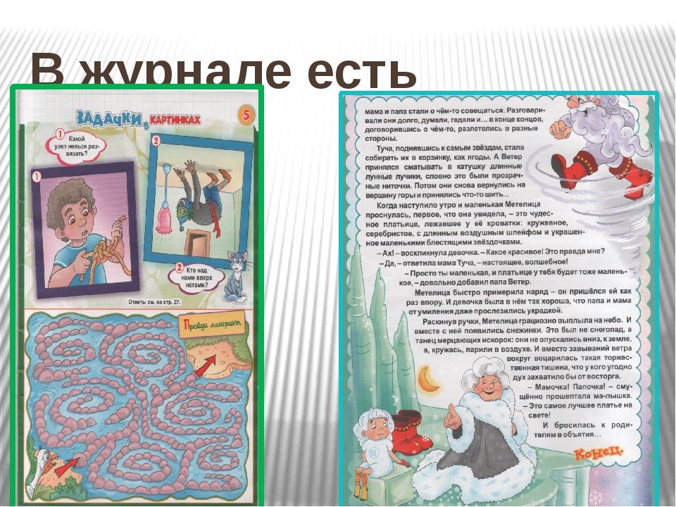 В журнале есть разделы: