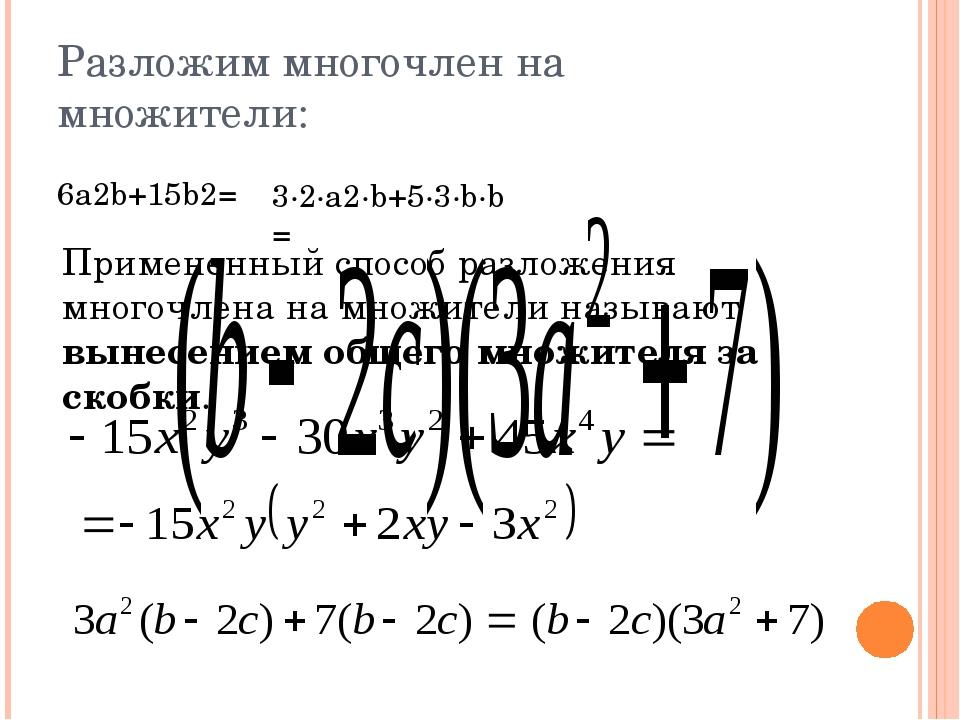 Разложим многочлен на множители: 6a2b+15b2= 3∙2∙a2∙b+5∙3∙b∙b= 3b∙(2a2+5b) При...