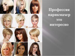 Профессия парикмахер это интересно