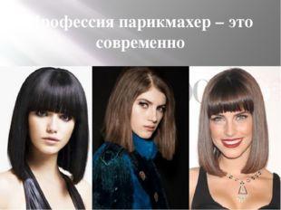 Профессия парикмахер – это современно