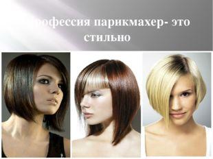 Профессия парикмахер- это стильно