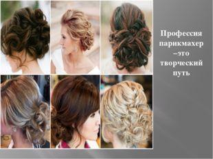 Профессия парикмахер –это творческий путь