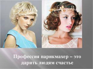 Профессия парикмахер – это дарить людям счастье