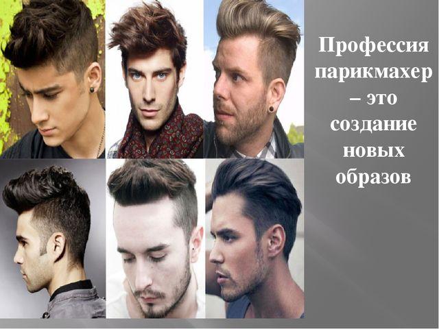 Профессия парикмахер – это создание новых образов