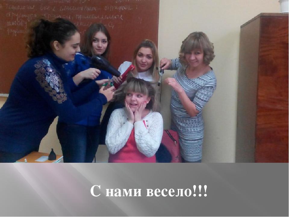 С нами весело!!!