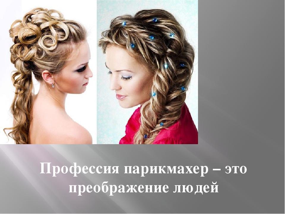 Профессия парикмахер – это преображение людей