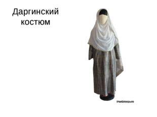 Даргинский костюм