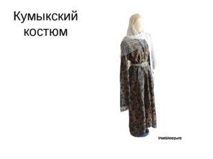 Кумыкский костюм