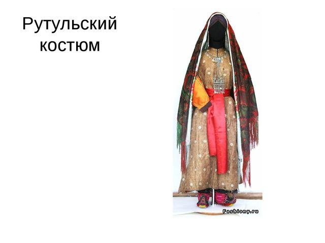 Рутульский костюм