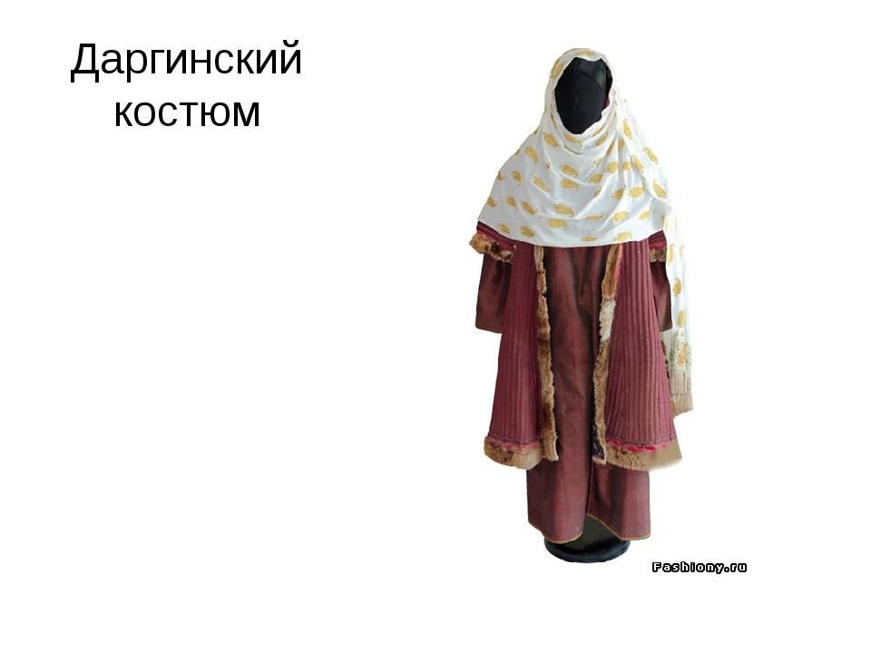 предлагает даргинский национальный костюм фото мужской и женский полезно при