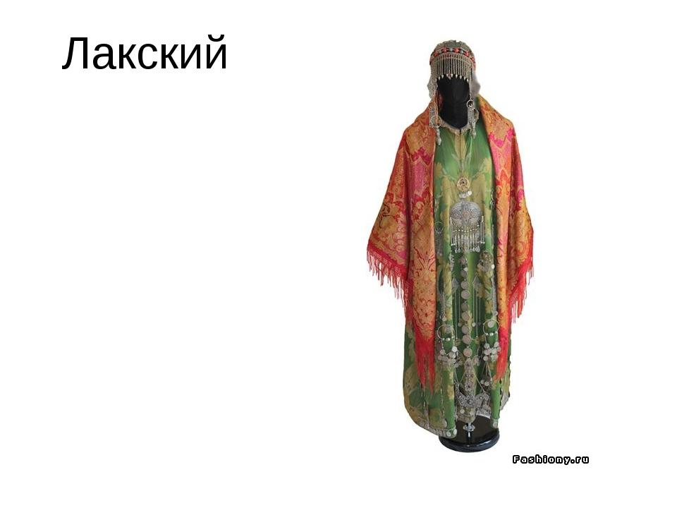 Лакский