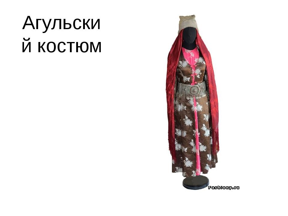 Агульский костюм