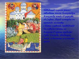 Шведский король решил завоевать земли Александра. Александр пошёл в церковь с