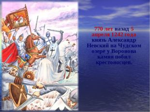 770 лет назад 5 апреля 1242 года князь Александр Невский на Чудском озере у В