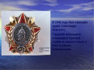 В 1942 году был учреждён орден Александра Невского. Орденом награждали команд