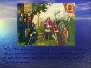 Князь Дмитрий разослал гонцов собирать войско. В течение нескольких дней подн
