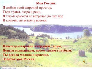 Моя Россия. Я люблю твой широкий простор, Твои трaвы, озёрa и реки. Я тaкой к