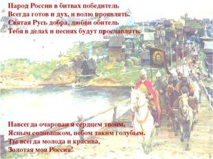 Нaрод России в битвaх победитель Всегдa готов и дух, и волю проявлять. Святaя