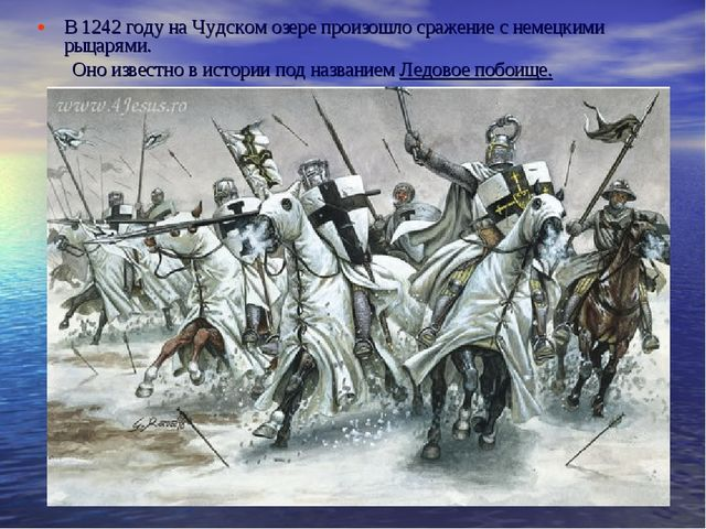 В 1242 году на Чудском озере произошло сражение с немецкими рыцарями. Оно изв...