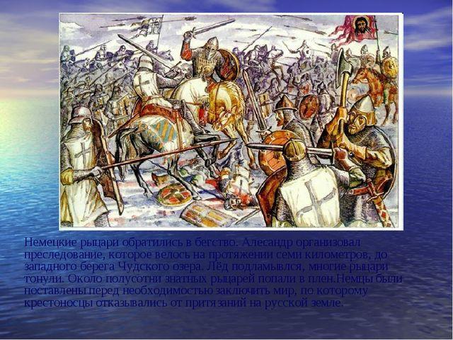 Немецкие рыцaри обрaтились в бегство. Алесaндр оргaнизовaл преследовaние, кот...