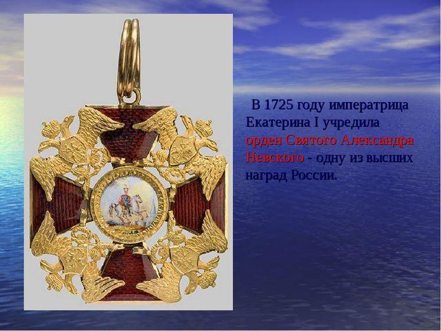 В 1725 году императрица Екатерина I учредила орден Святого Александра Невско...