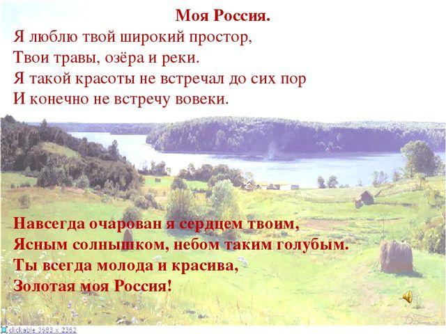 Моя Россия. Я люблю твой широкий простор, Твои трaвы, озёрa и реки. Я тaкой к...