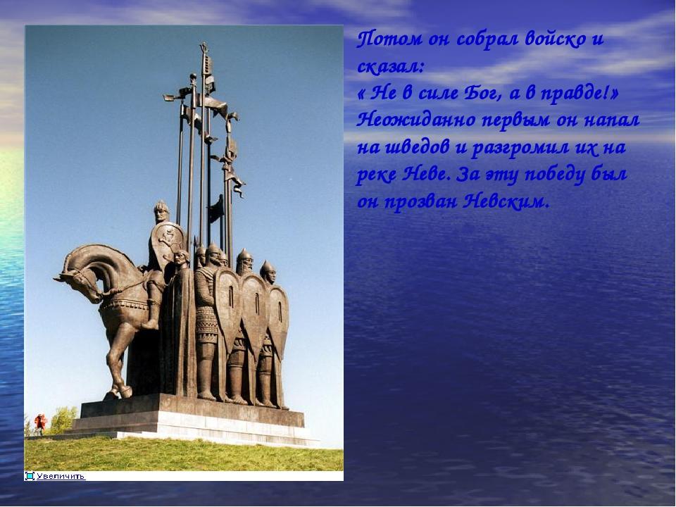 Потом он собрал войско и сказал: « Не в силе Бог, а в правде!» Неожиданно пер...