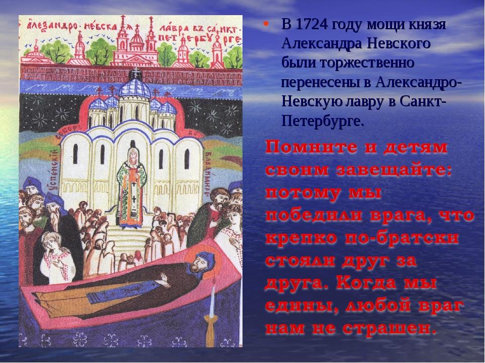 В 1724 году мощи князя Александра Невского были торжественно перенесены в Але...
