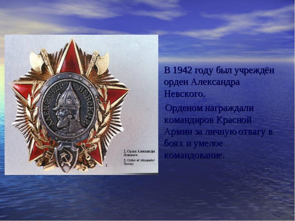 В 1942 году был учреждён орден Александра Невского. Орденом награждали команд...