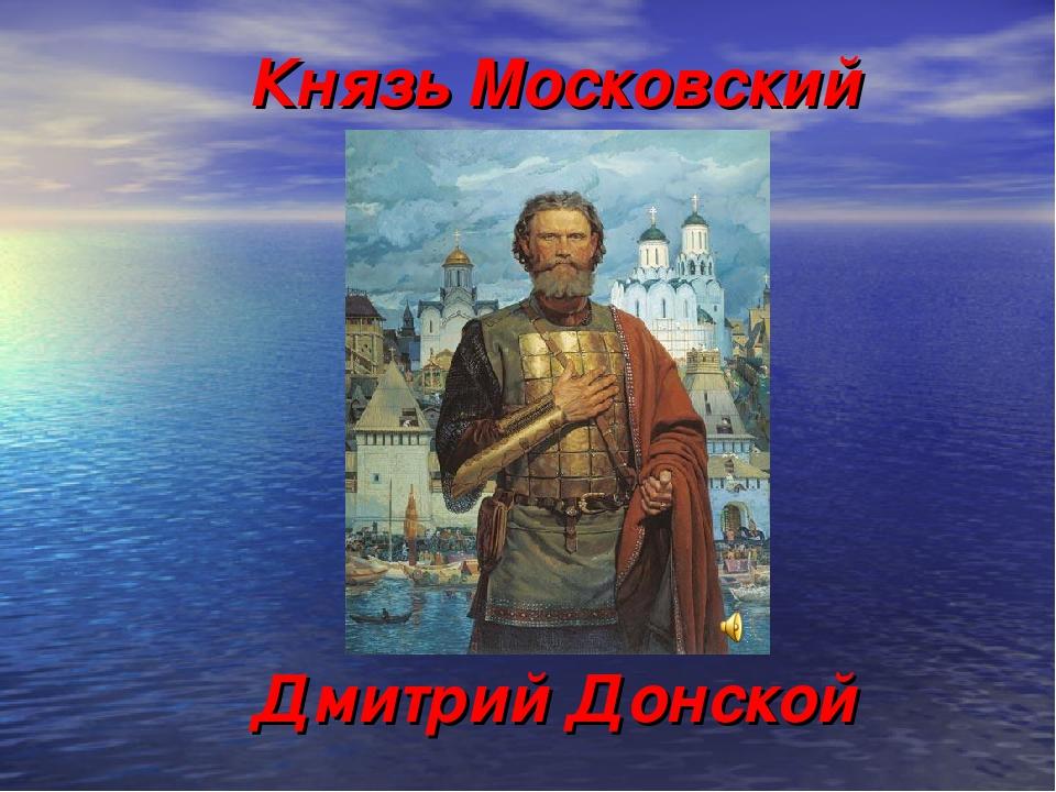 Князь Московский Дмитрий Донской