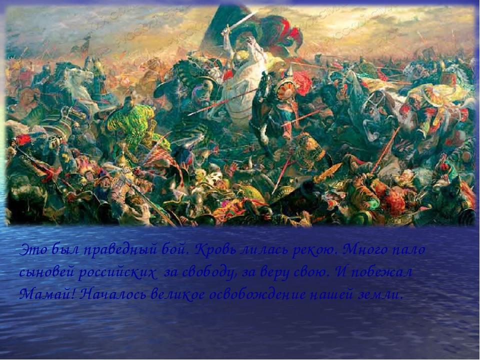 Это был праведный бой. Кровь лилась рекою. Много пало сыновей российских за с...
