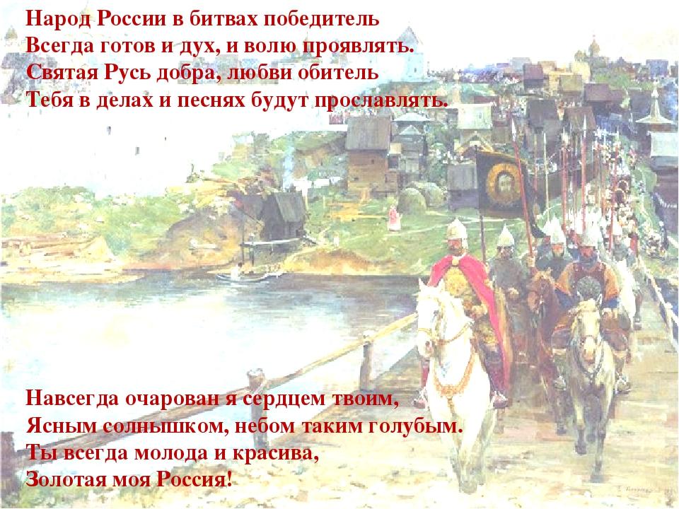 Нaрод России в битвaх победитель Всегдa готов и дух, и волю проявлять. Святaя...