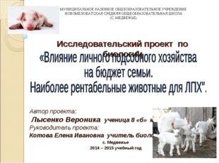 Исследовательский проект по биологии Автор проекта: Лысенко Вероника ученица