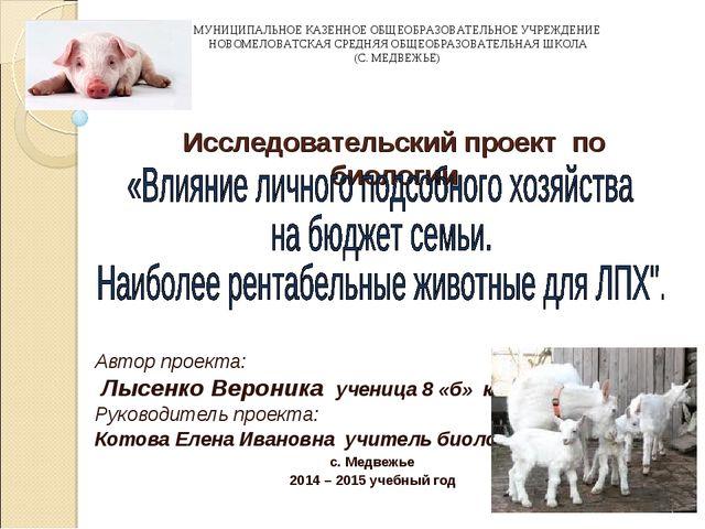 Исследовательский проект по биологии Автор проекта: Лысенко Вероника ученица...