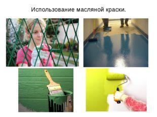 Использование масляной краски.