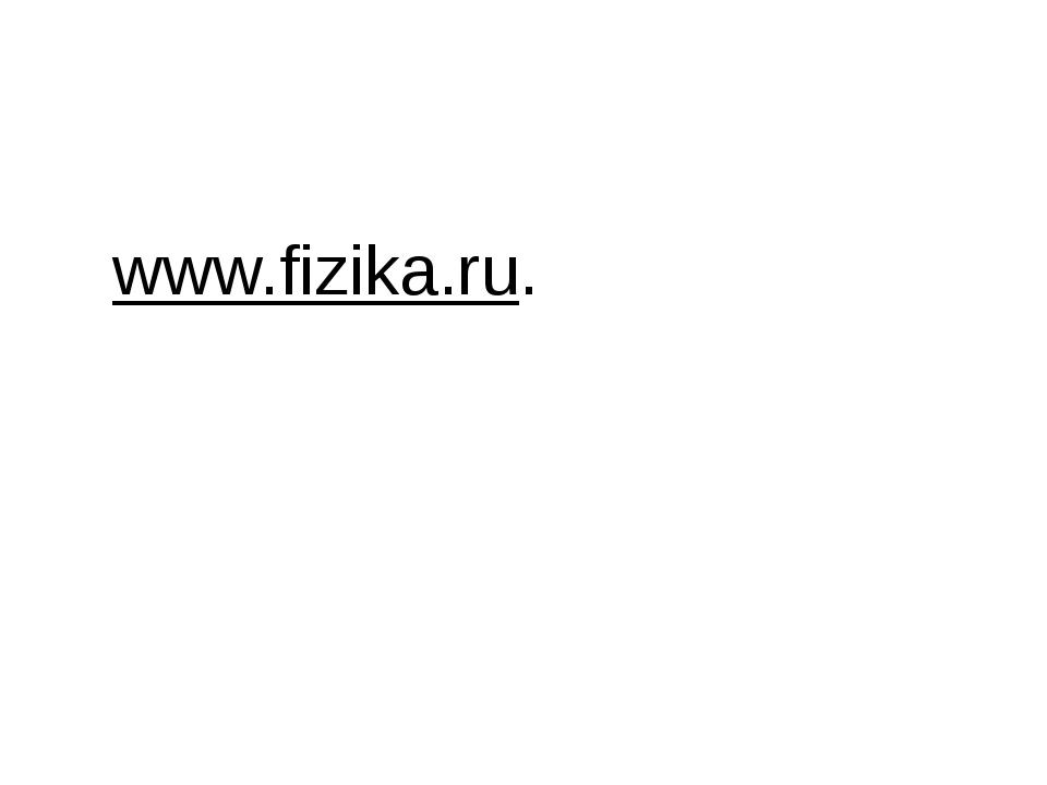 www.fizika.ru.