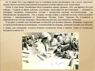 Но 22 июня 1941 года мирный труд и спокойная жизнь михайловцев, как и всего с