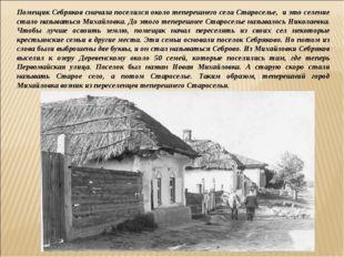 Помещик Себряков сначала поселился около теперешнего села Староселье, и это с