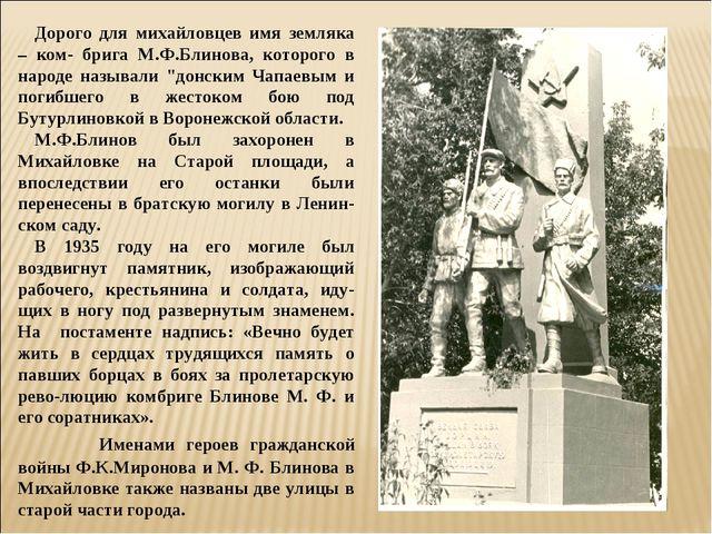 Дорого для михайловцев имя земляка – ком- брига М.Ф.Блинова, которого в народ...