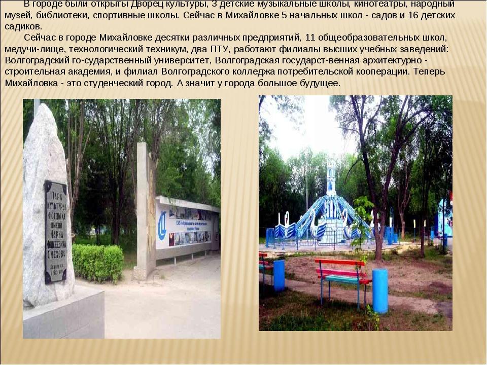 В городе были открыты Дворец культуры, 3 детские музыкальные школы, кинотеатр...