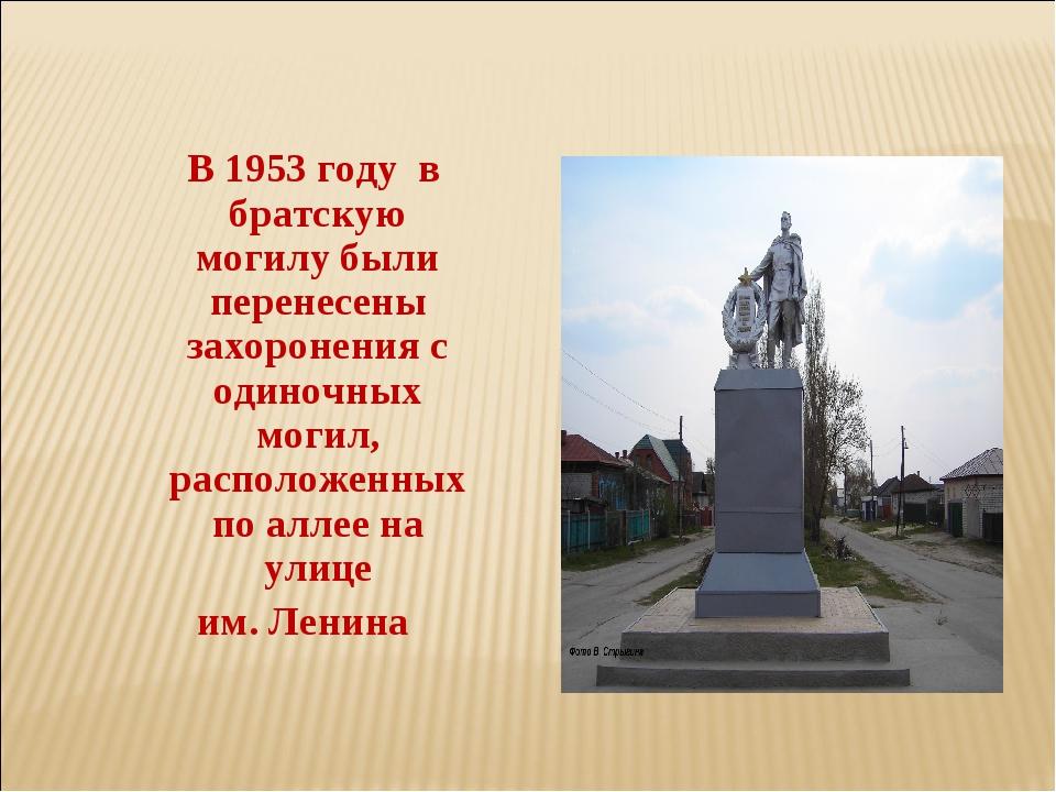 В 1953 году в братскую могилу были перенесены захоронения с одиночных могил,...