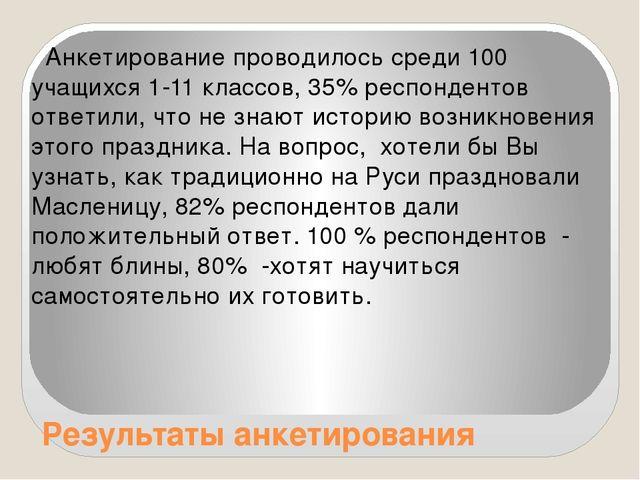 Результаты анкетирования Анкетирование проводилось среди 100 учащихся 1-11 кл...