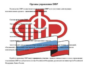 Органы управления ПФР Руководство ПФР осуществляется правлением ПФР и его пос