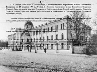 С 1 января 1992 года в соответствии с постановлением Верховного Совета Россий