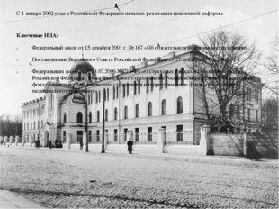 С 1 января 2002 года в Российской Федерации началась реализация пенсионной ре