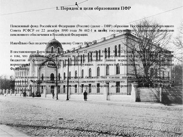 1. Порядок и цели образования ПФР Пенсионный фонд Российской Федерации (Росси...