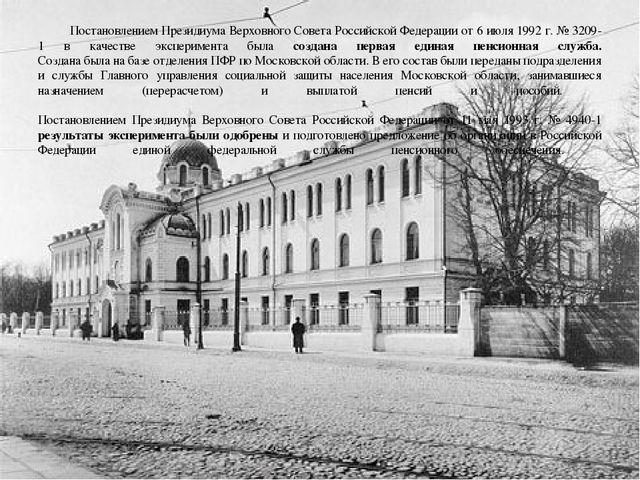 Постановлением Президиума Верховного Совета Российской Федерации от 6 июля 19...