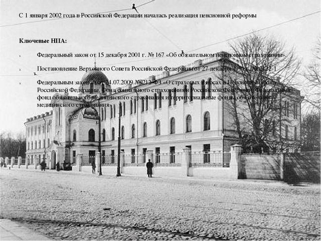 С 1 января 2002 года в Российской Федерации началась реализация пенсионной ре...